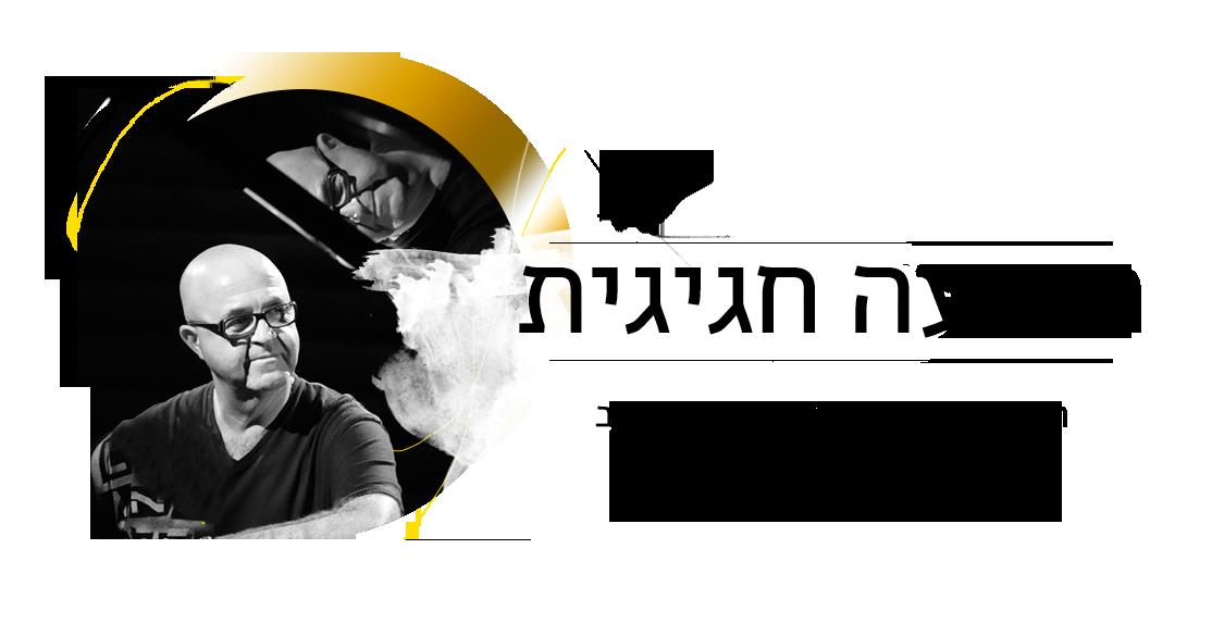 הופעה חגיגית לרגל אלבום זהב יום שני 5/1/2015 22:00 זאפה הרצליה