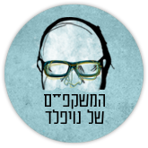 המשקפיים של נויפלד