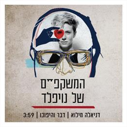 דבר והיפוכו / 3:59