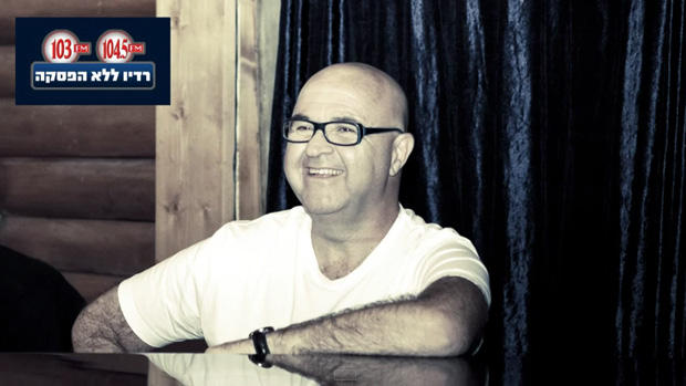 המשקפיים של נויפלד- ראיון רדיו לתכנית בהנחייתה של רבקה מכאלי- 103FM