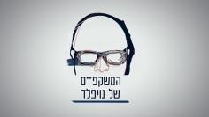 המשקפיים של נויפלד - טריילר
